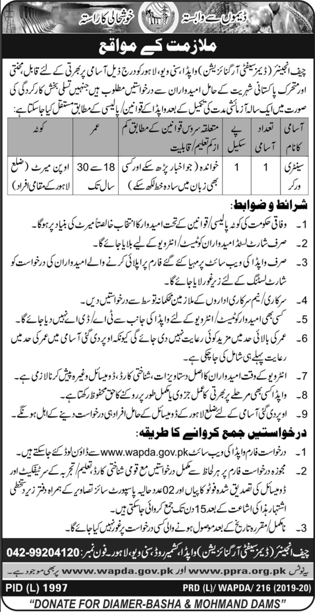 Wapda Jobs 2020 Chief Engineer Dams Safety Organization Lahore