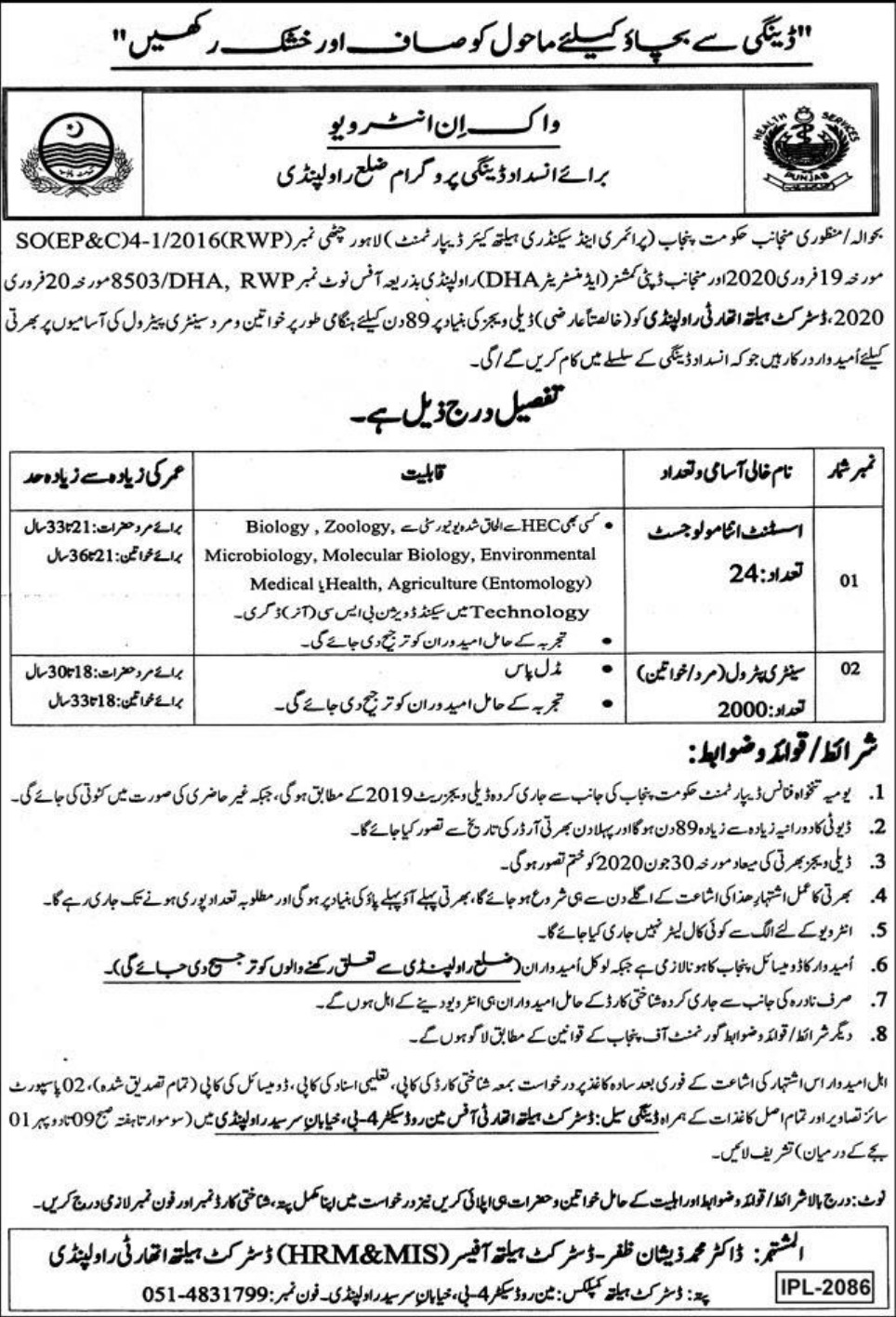District Health Authority Rawalpindi Jobs 2020