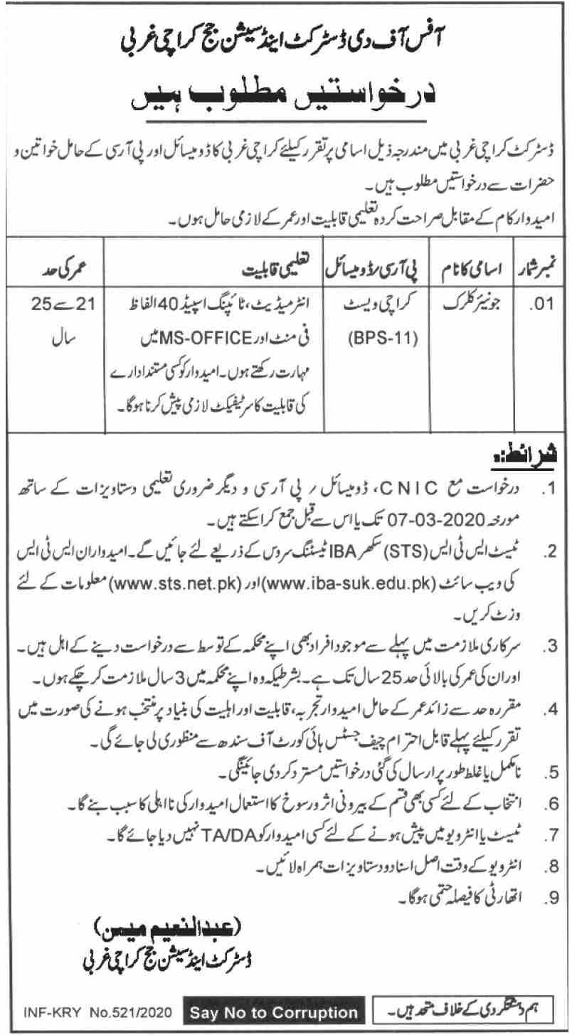 District & Session Court Karachi Jobs 2020