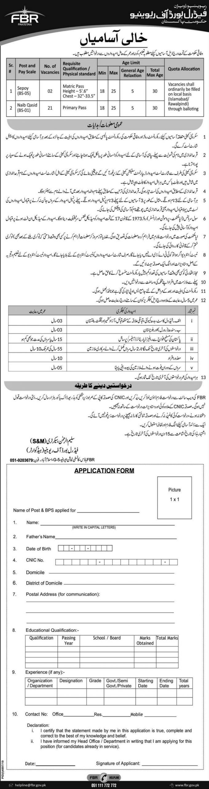 Federal Board of Revenue FBR Jobs 2020 Pakistan
