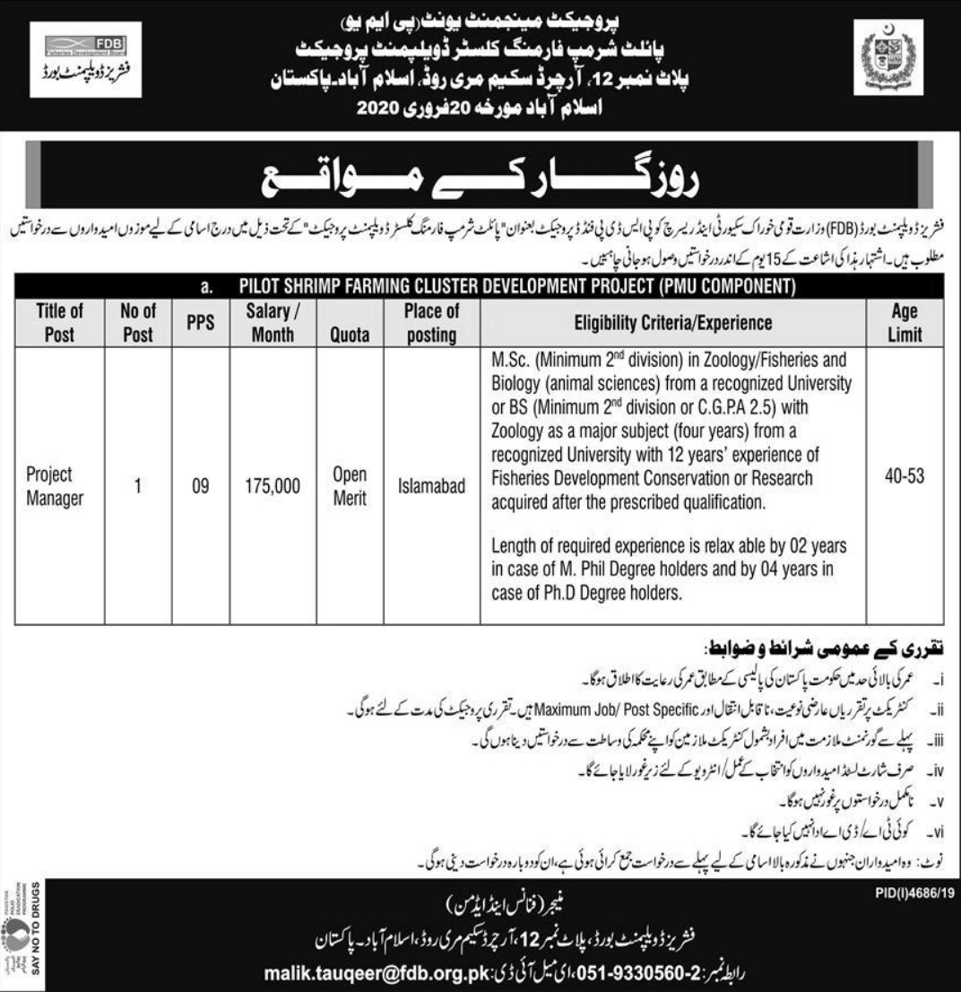 Fisheries Development Board FDB Jobs 2020