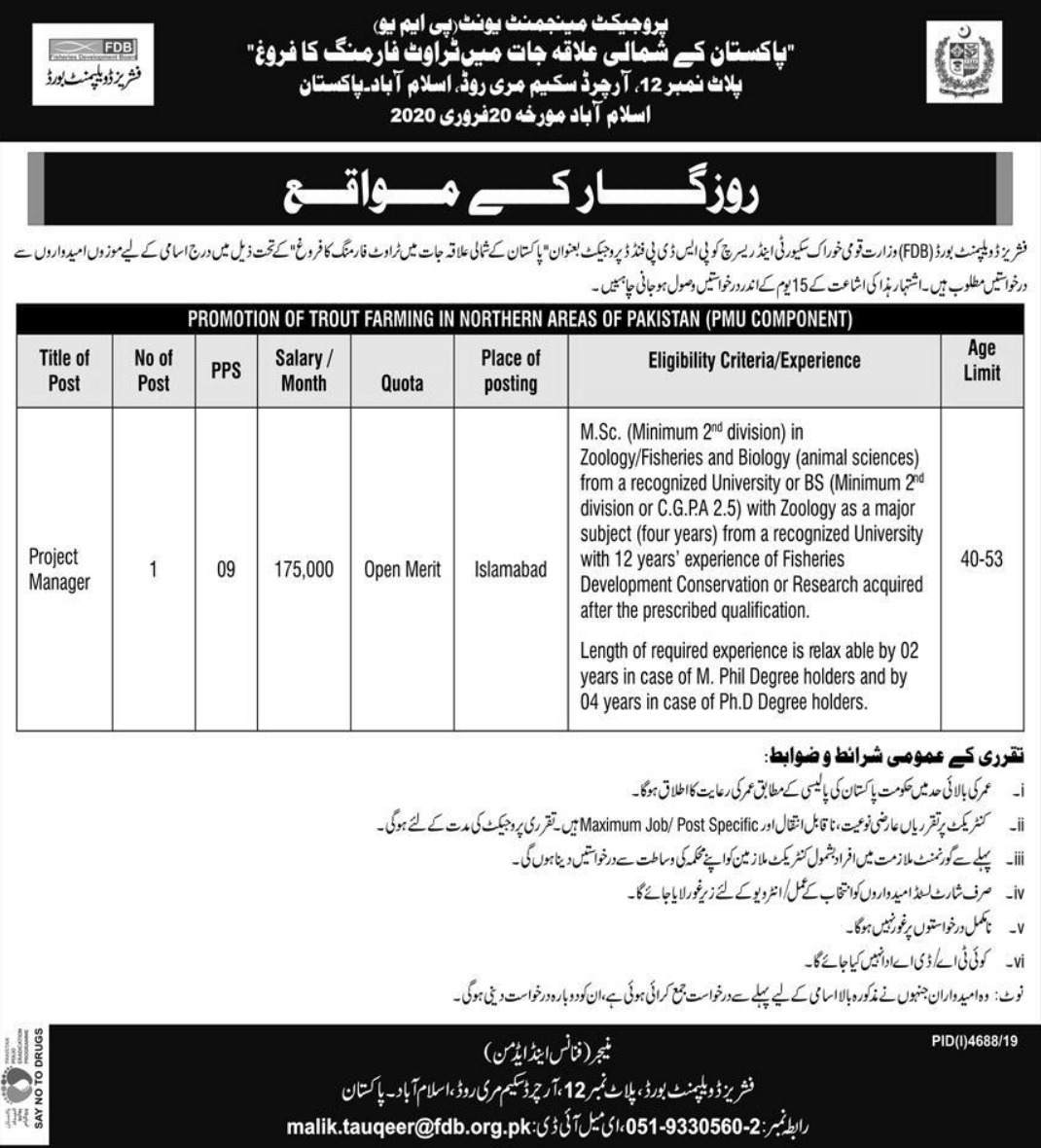 Ministry of National Food Security & Research Jobs 2020 FDB Pakistan