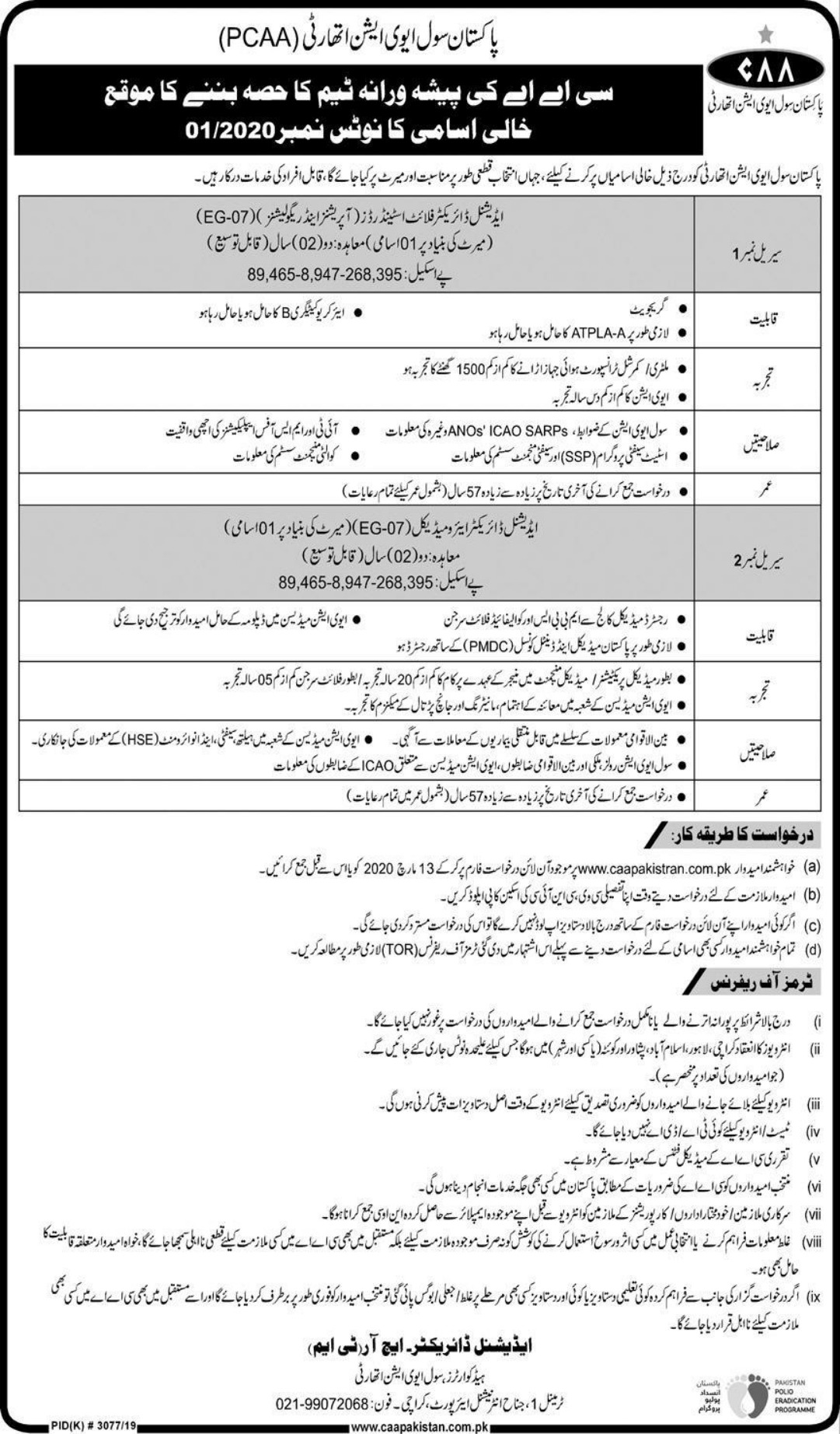 Pakistan Civil Aviation Authority PCAA Jobs 2020