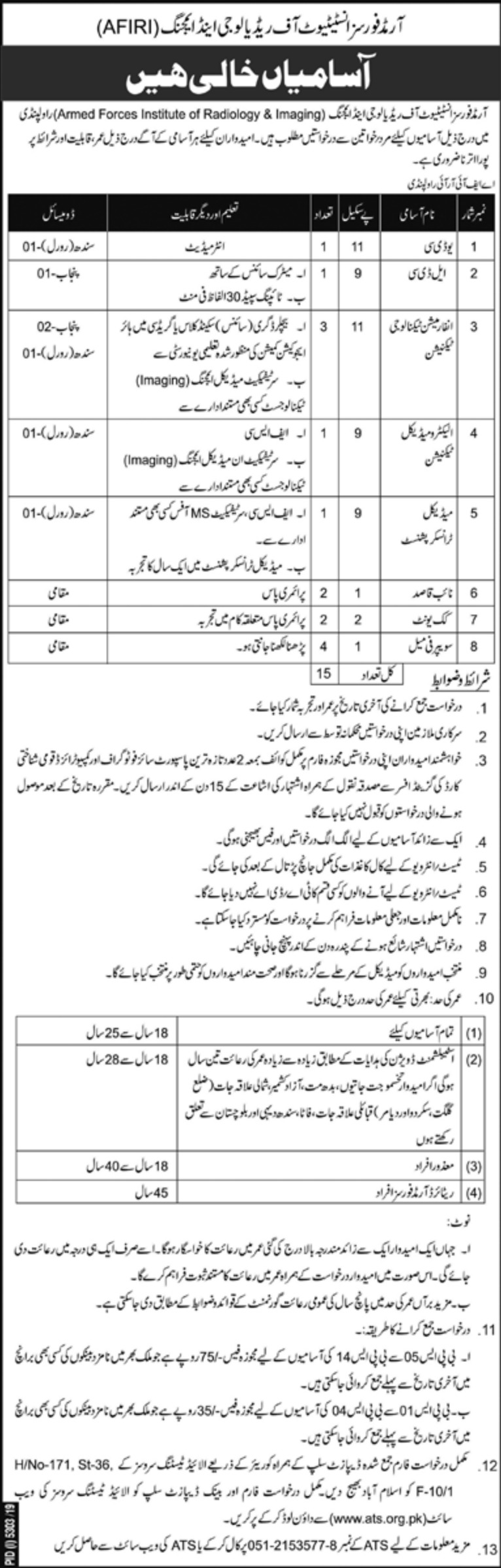 AFIRI Rawalpindi Jobs 2020 Armed Forces Institute of Radiology & Imaging
