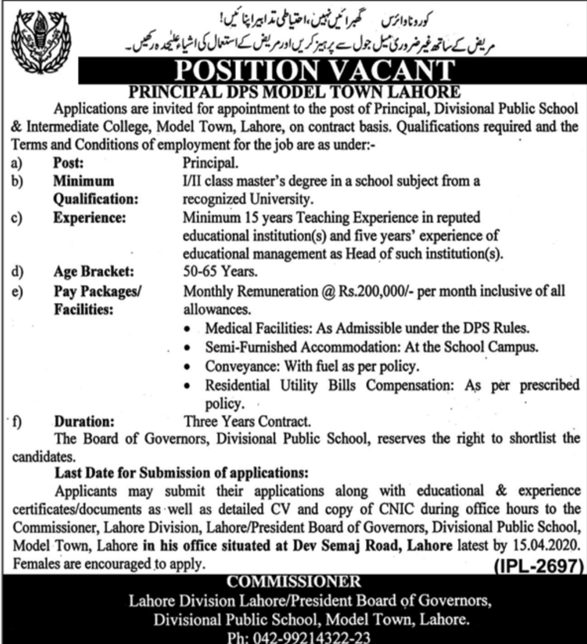 DPS Model Town Lahore Jobs 2020