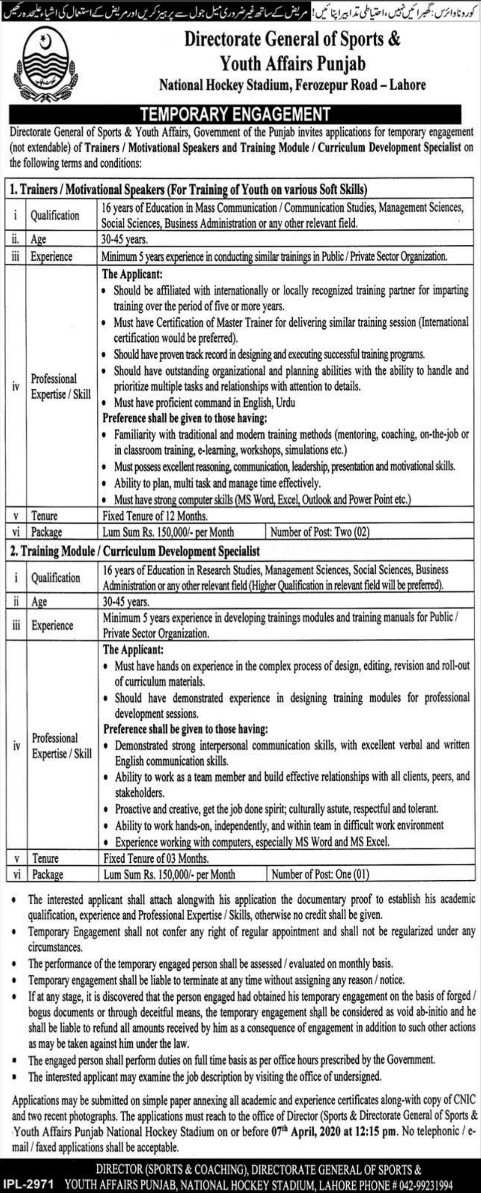 Directorate General of Sports & Youth Affairs Punjab Jobs 2020