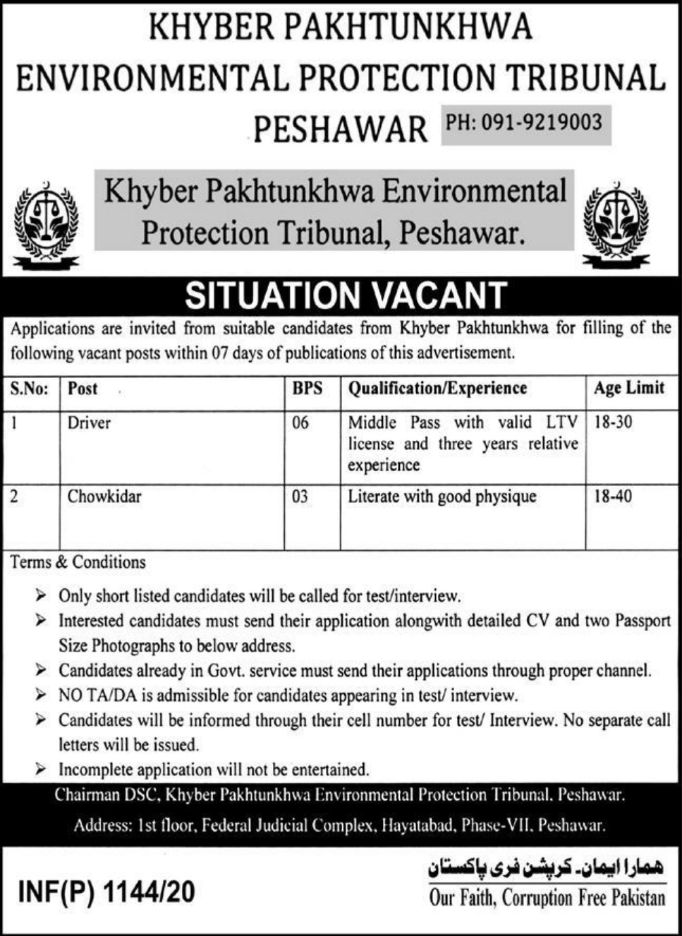 Khyber Pakhtunkhwa Environmental Protection Tribunal Peshawar Jobs 2020 KPK
