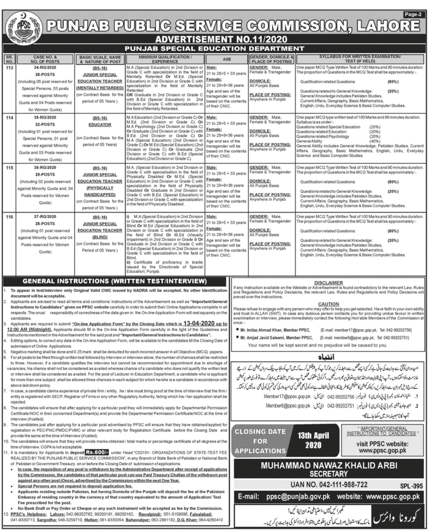PPSC Jobs 2020 Punjab Public Service Commission Apply Online(2)