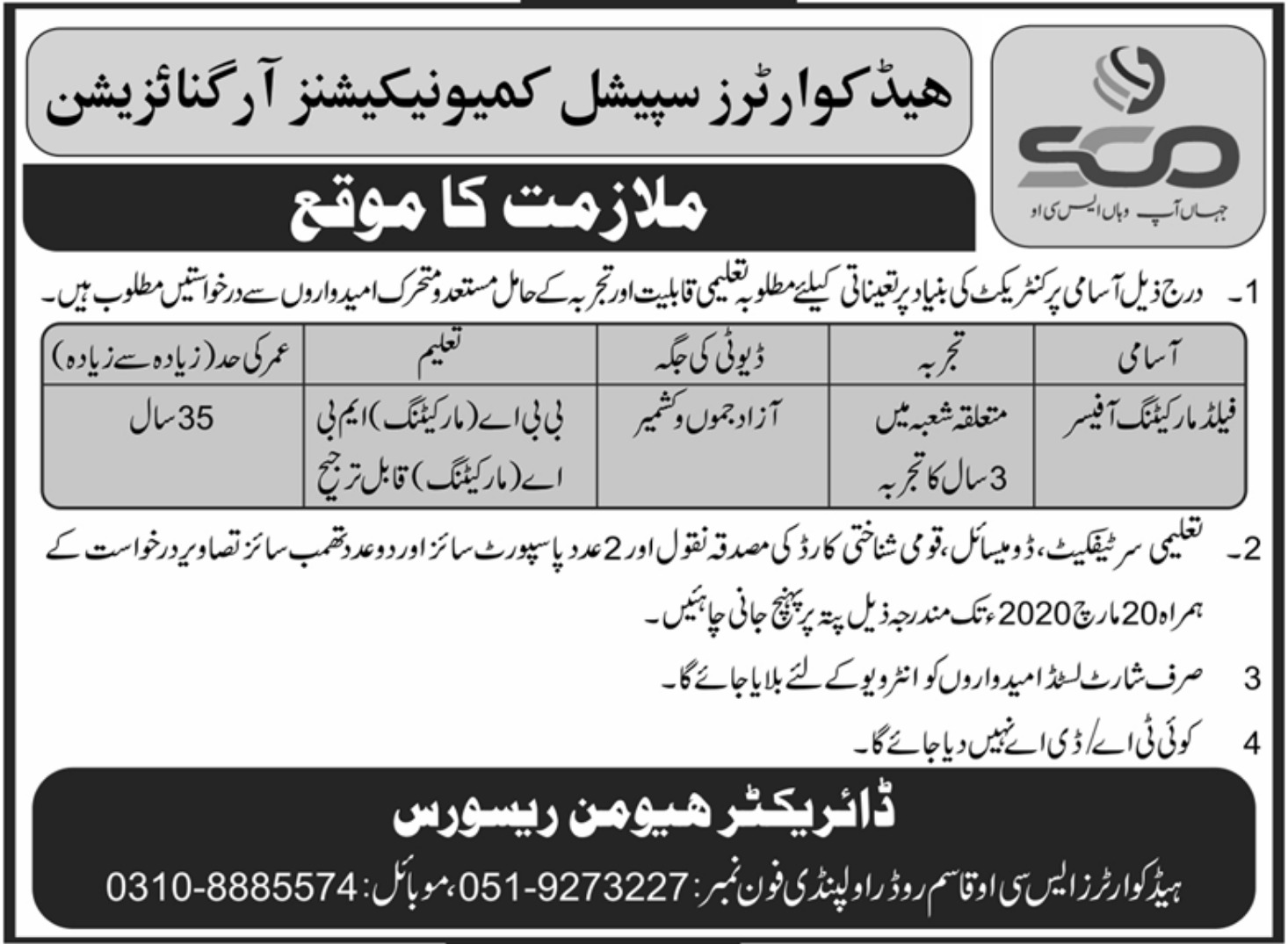 Special Communications Organization SCO Jobs 2020
