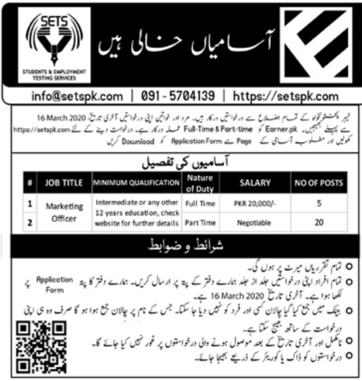 Students & Employment Testing Services SETS Jobs 2020 Pakistan