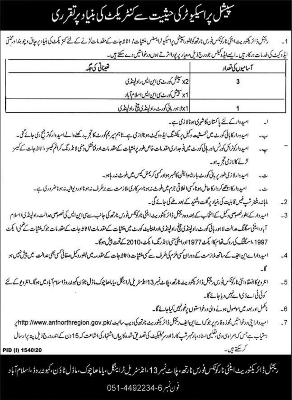 Anti Narcotics Force ANF North Jobs September 2020