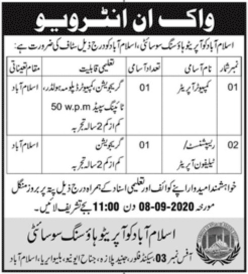 Islamabad Cooperative Housing Society Islamabad Jobs September 2020