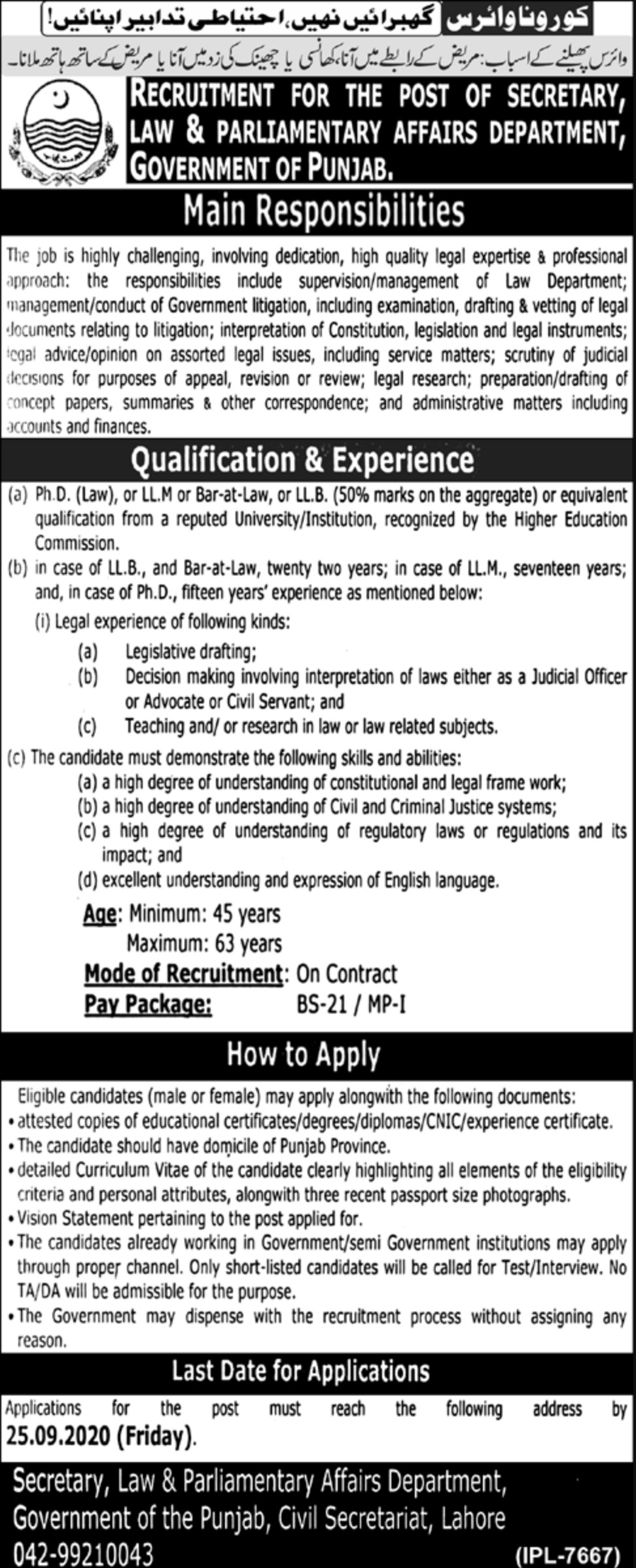 Law & Parliamentary Affairs Department Punjab Jobs September 2020