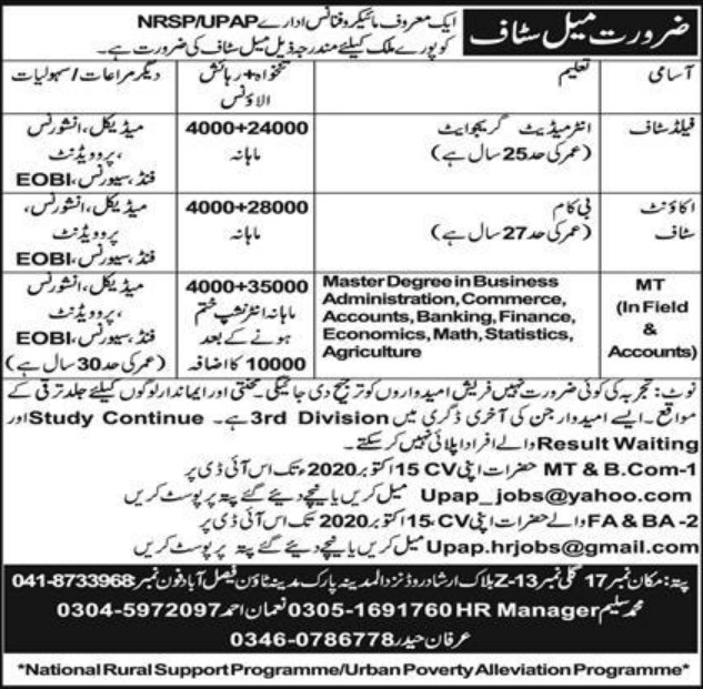 NRSP UPAP Microfinance Institution Jobs September 2020