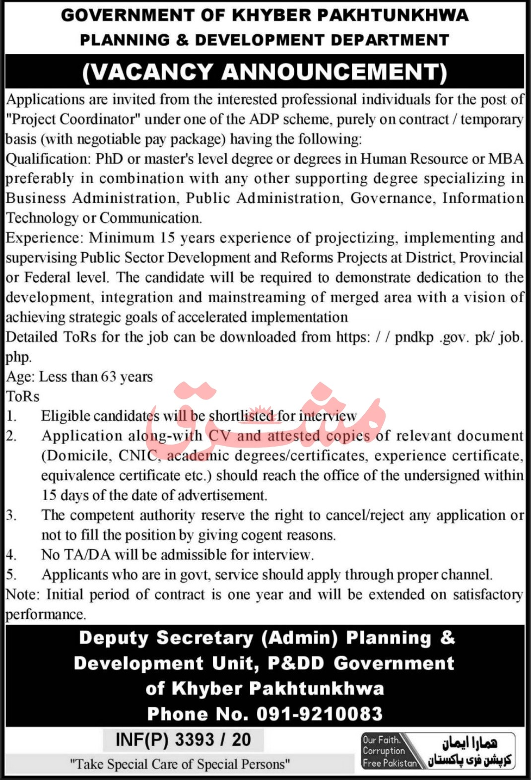 Planning & Development Department KPK Jobs September 2020