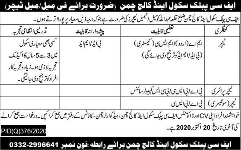FC Public School & College Chaman Balochistan Jobs October 2020