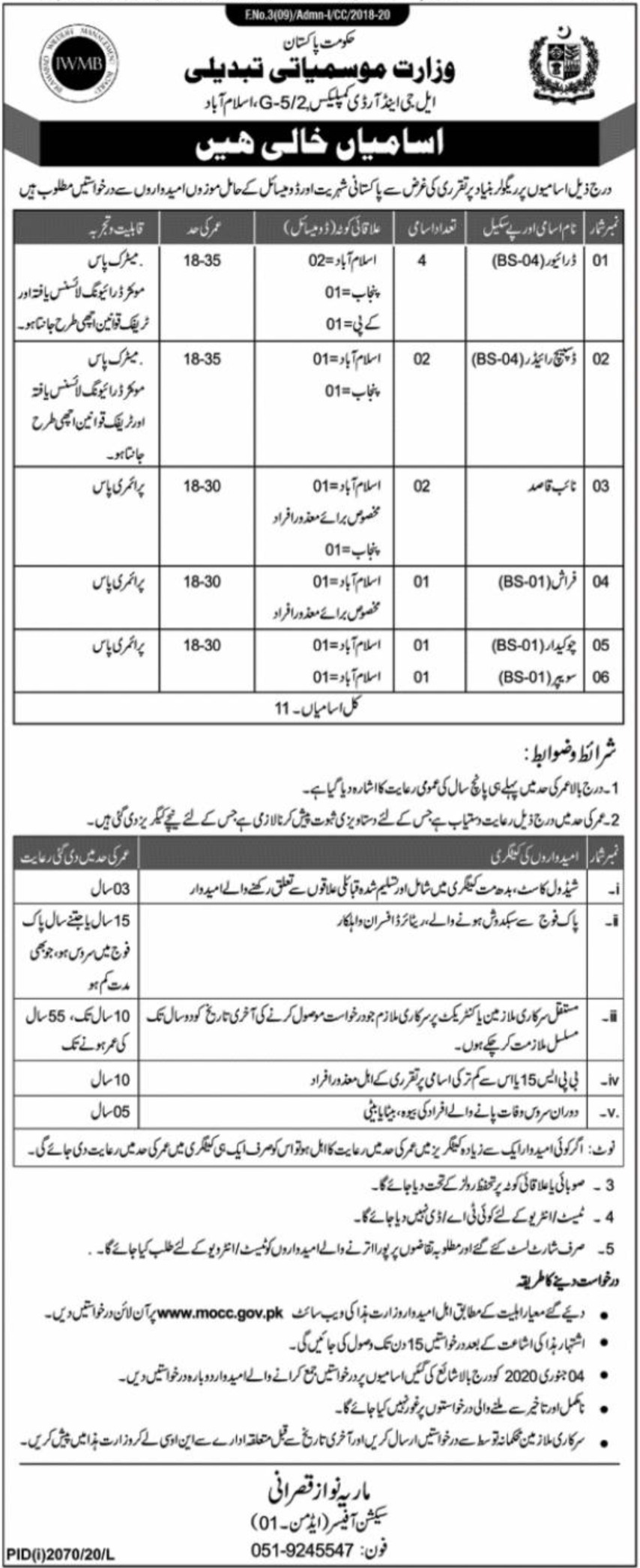 Ministry of Climate Changes Jobs October 2020