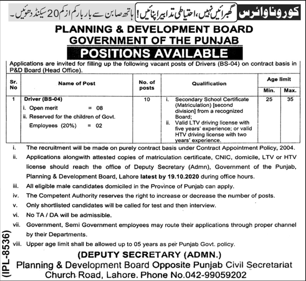 Planning & Development Board Punjab Jobs October 2020
