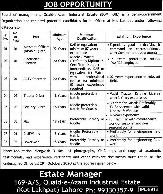 Quaid e Azam Industrial Estate QIE Lahore Jobs October 2020