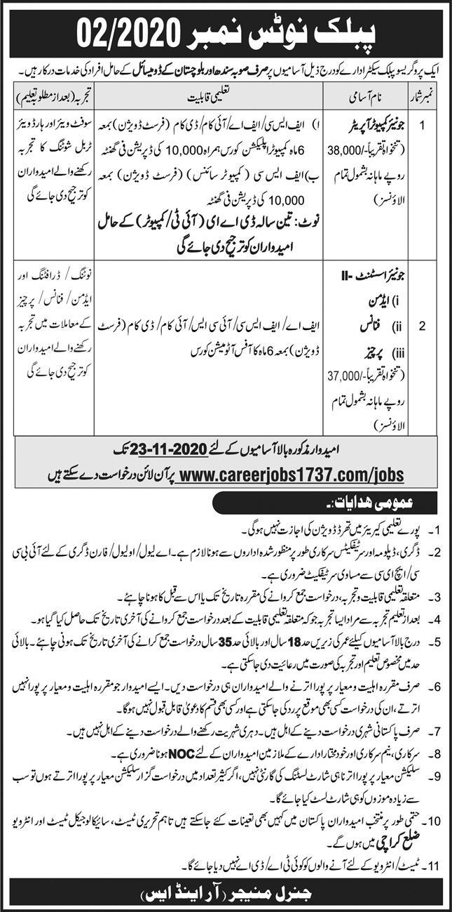 Public Sector Organization Jobs November 2020