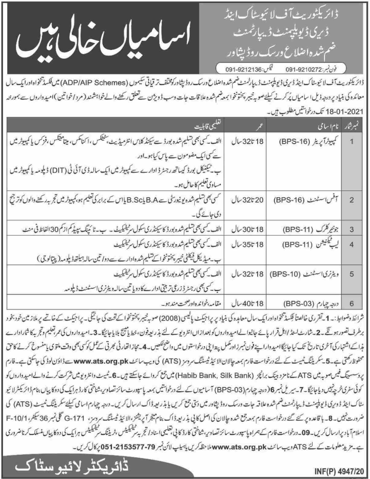 Livestock & Dairy Development Department Peshawar ATS Jobs December 2020