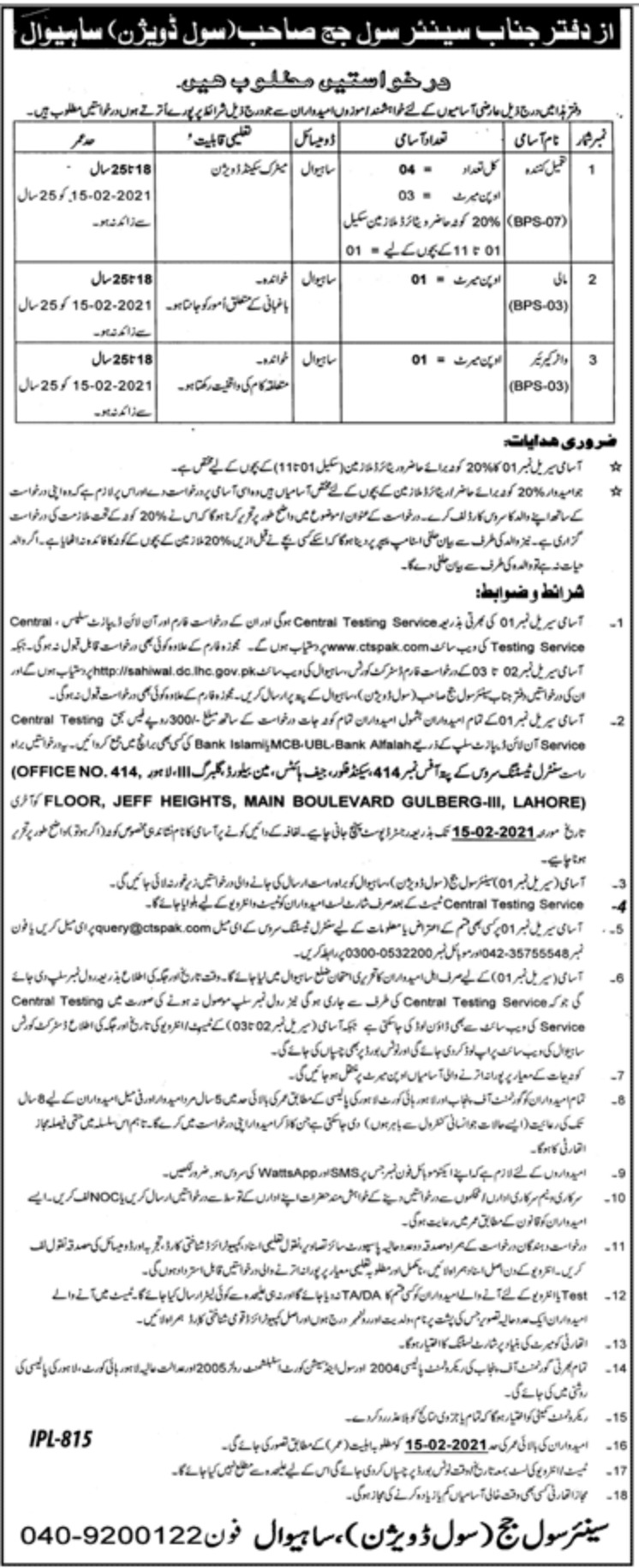 District & Session Court Sahiwal Jobs January 2021