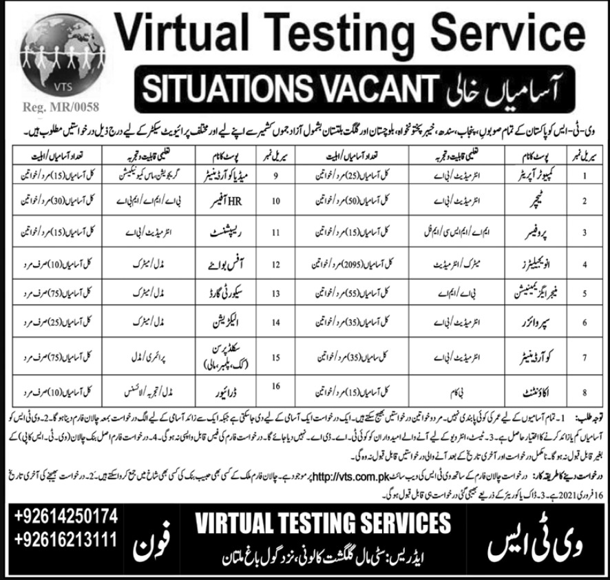 Virtual Testing Service VTS Jobs January 2021
