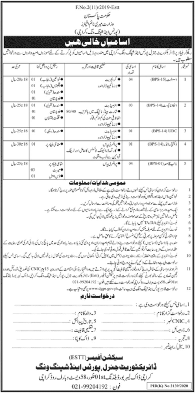 Ministry of Maritime Affairs Jobs February 2021