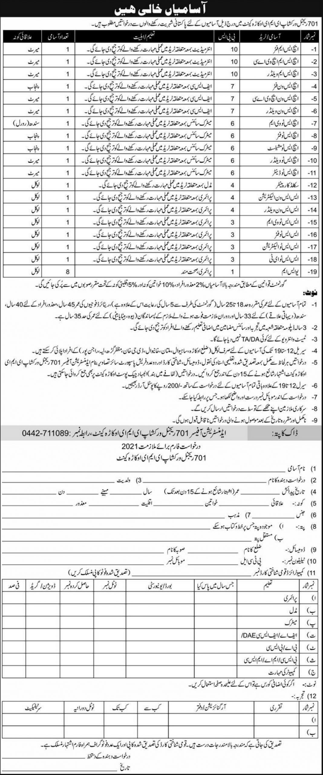 701 Regional Workshop EME Okara Cantt Jobs March 2021