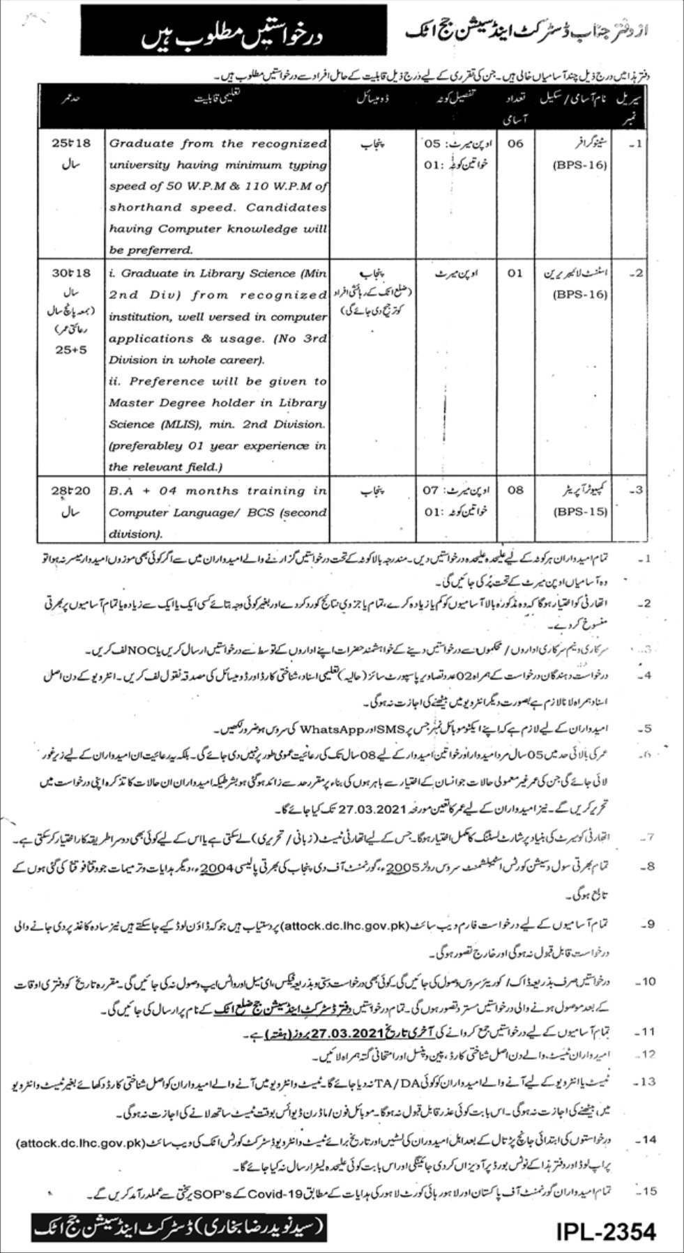 District & Session Court Attock Jobs March 2021