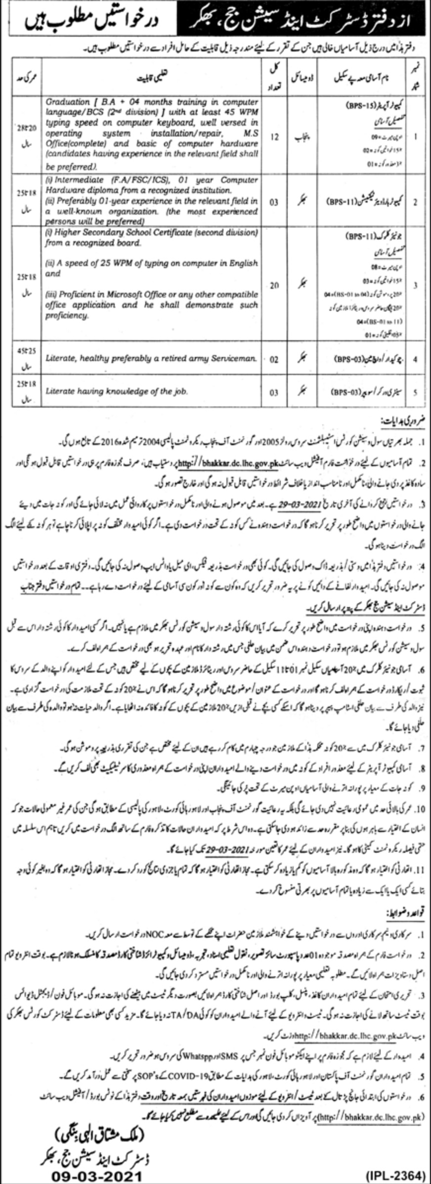 District & Session Court Bhakkar Jobs March 2021