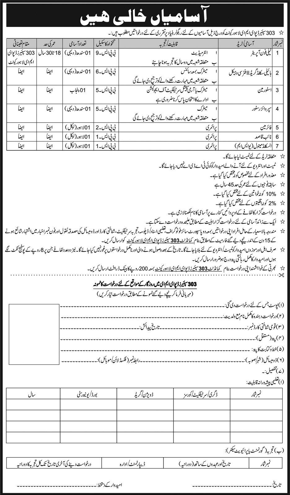 303 Spare Depot EME Lahore Cantt Latest Jobs 2018