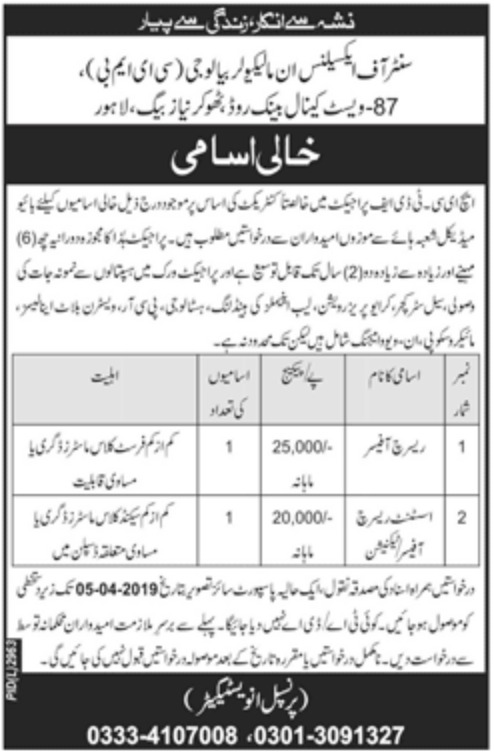 Centre of Excellence in Molecular Biology CEMB Jobs 2019 Latest