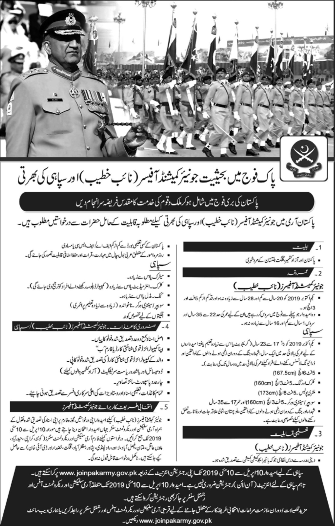 Join Pak Army as Junior Commissioned Officer and Sipahi 2019 LatestJoin Pak Army as Junior Commissioned Officer and Sipahi 2019 Latest