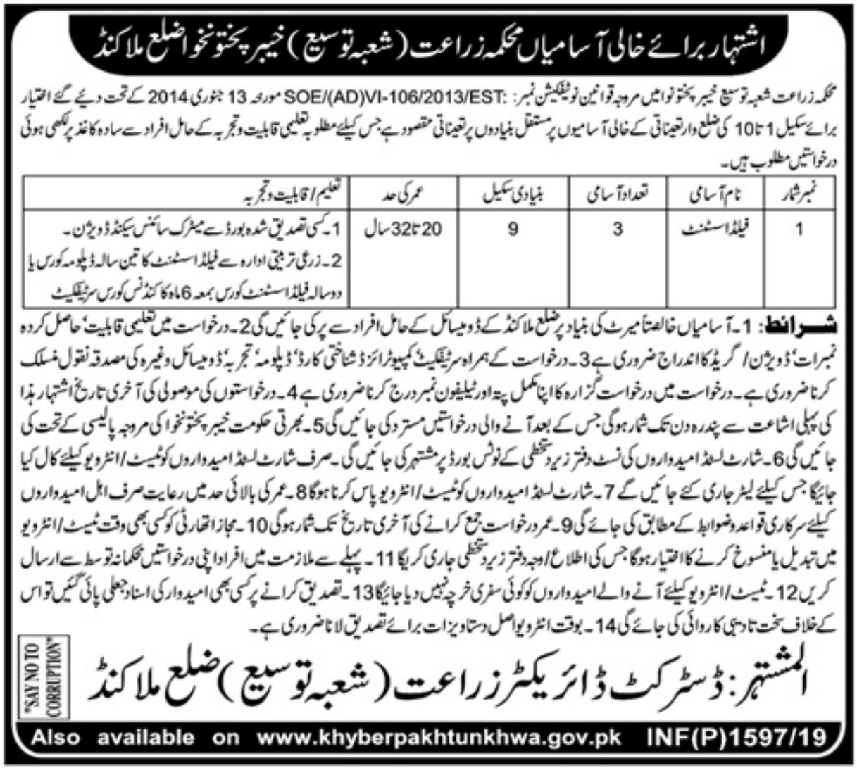 Agriculture Department Malakand Jobs 2019 KPK Latest