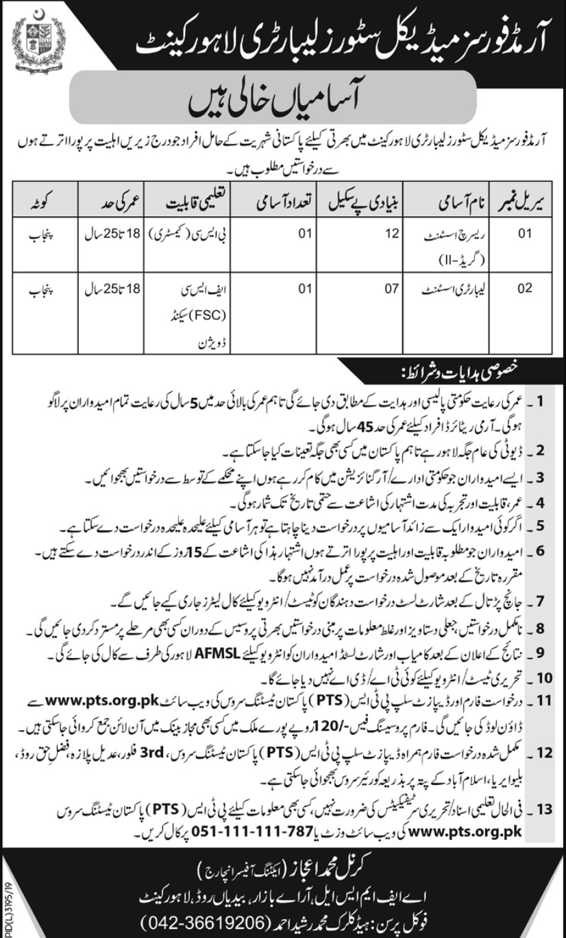Armed Forces Medical Stores Laboratory Lahore Cantt Jobs 2019 PTS