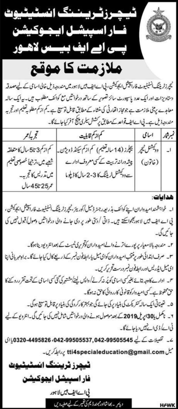 Teachers Training Institute for Special Education PAF Base Lahore Jobs 2019 Latest