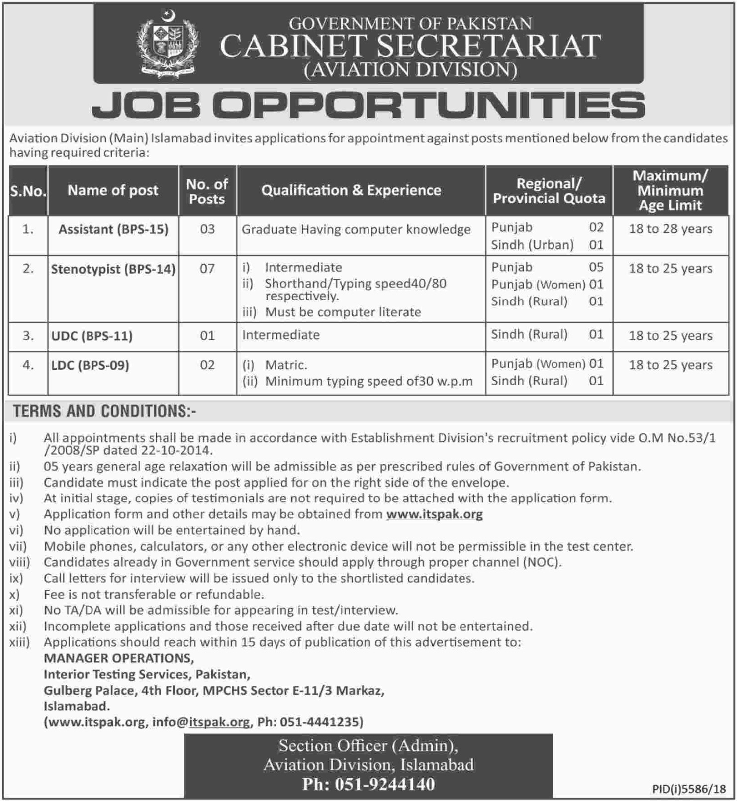 Cabinet Secretariat Jobs 2019 Government of Pakistan