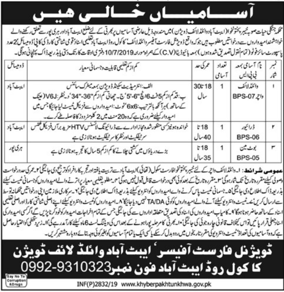 Wildlife Department Government of Khyber Pakhtunkhwa Jobs 2019 Abbottabad Wildlife Division