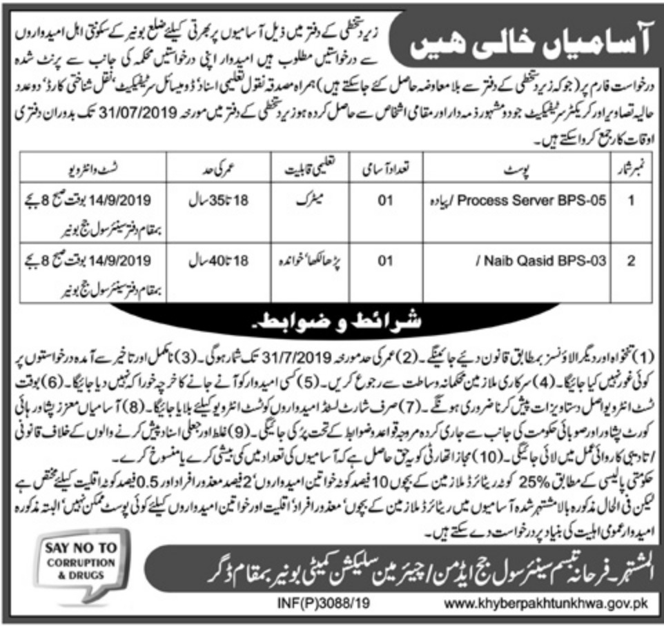 District & Session Court Buner Jobs 2019 Khyber Pakhtunkhwa