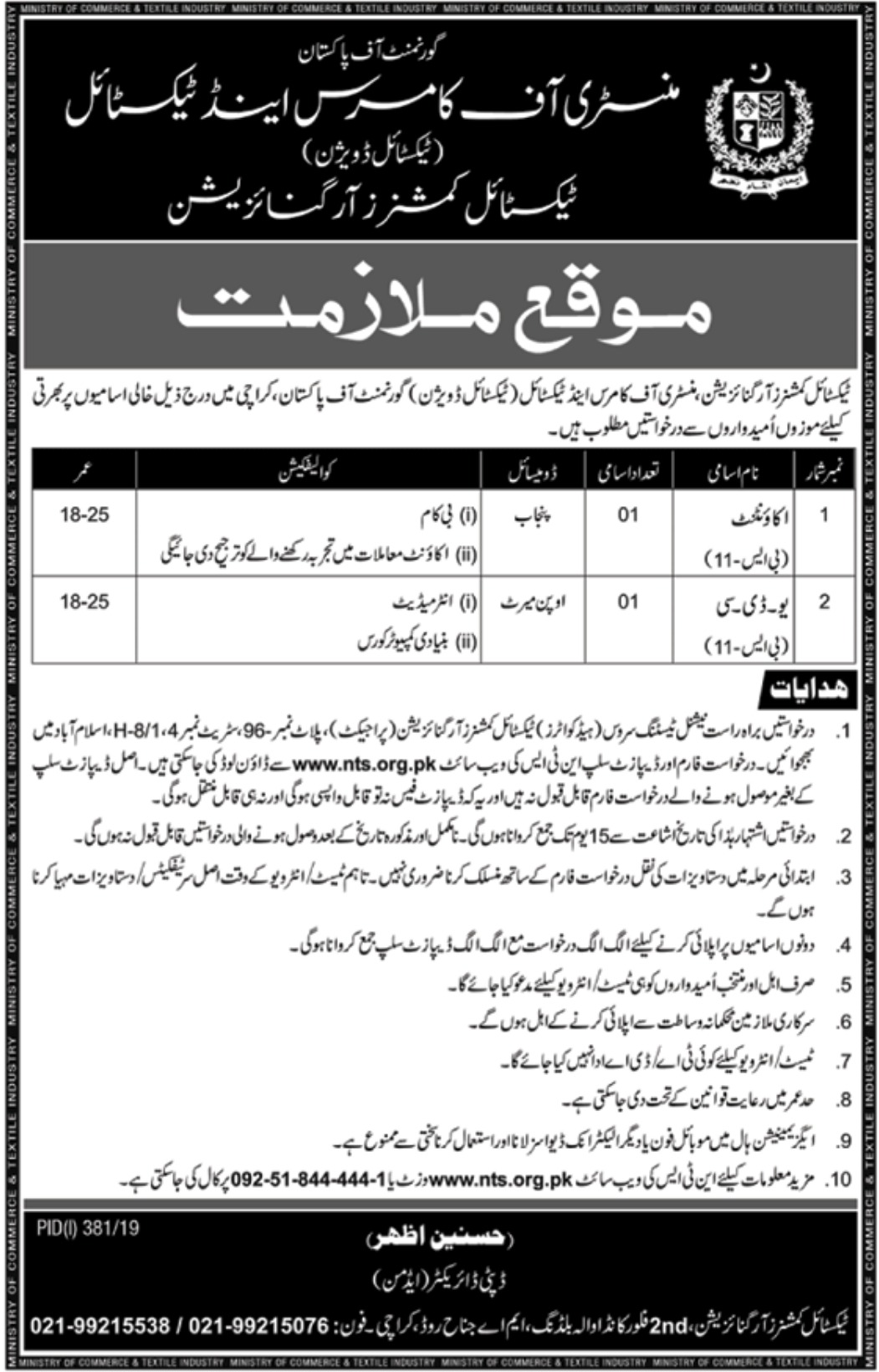 Ministry of Commerce & Textile Jobs 2019 Download NTS Application Form