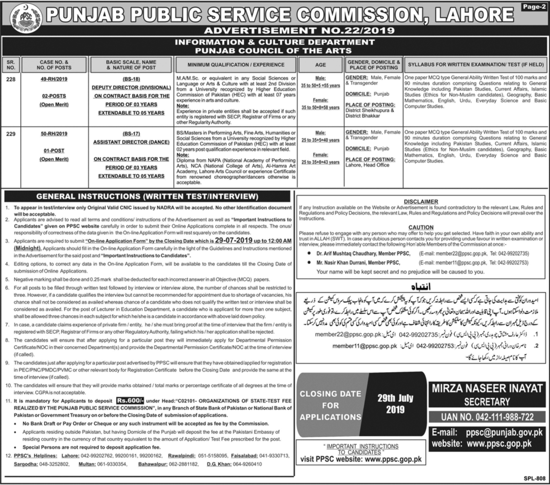 Punjab Public Service Commission PPSC Jobs 2019 Apply Online(1)