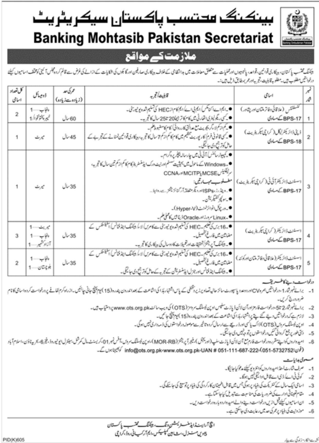 Banking Mohtasib Pakistan Secretariat Jobs 2019 Download OTS Application Form