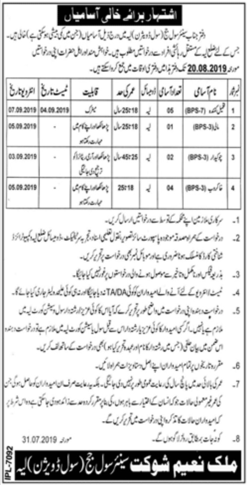 Civil Court Layyah Jobs 2019