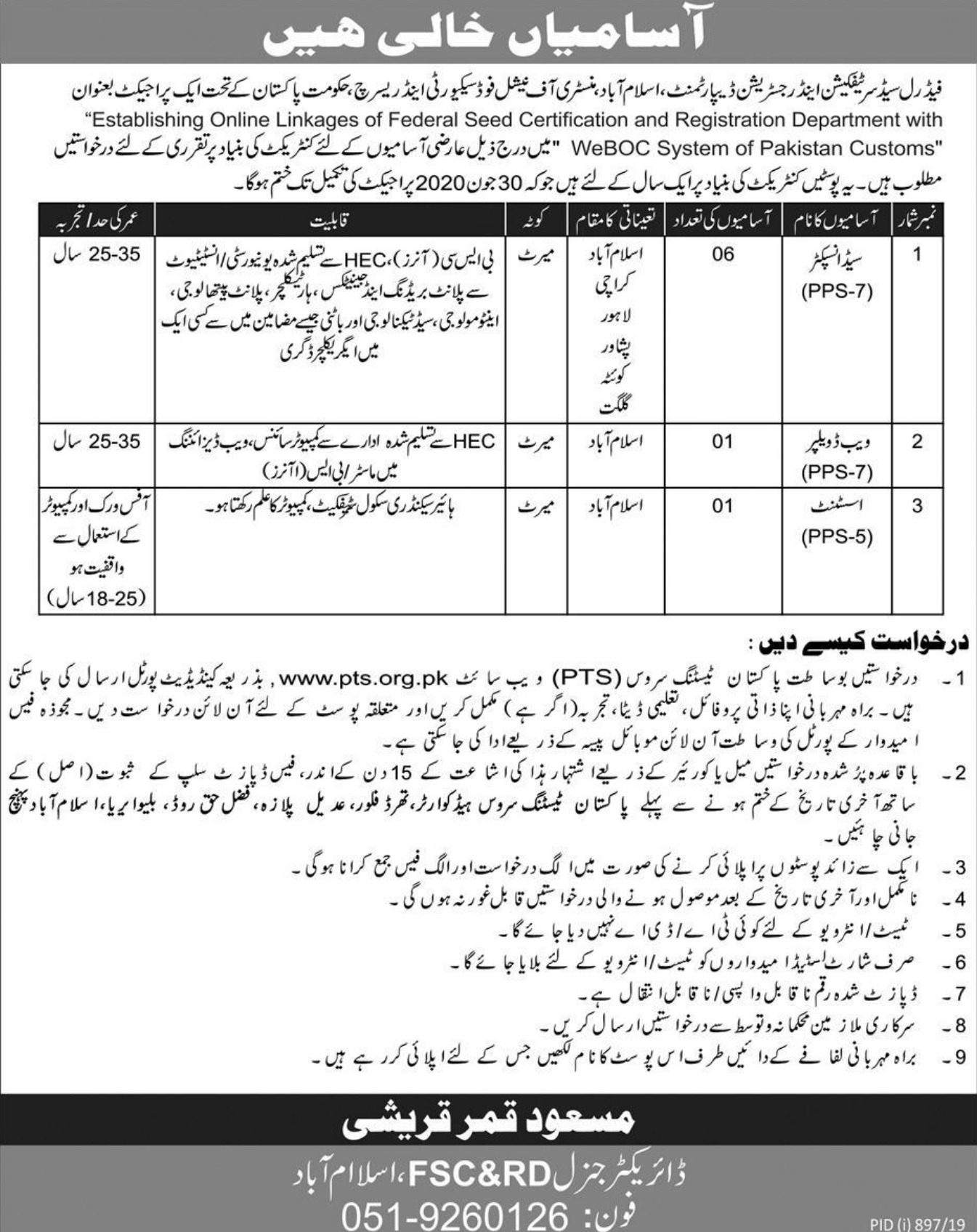 Federal Seed Certification & Registration Department Islamabad Jobs 2019 Apply through PTS