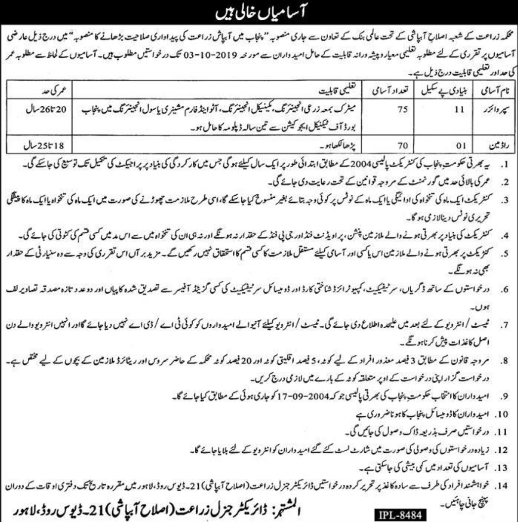 Agriculture Department Government of Punjab Jobs 2019 Lahore