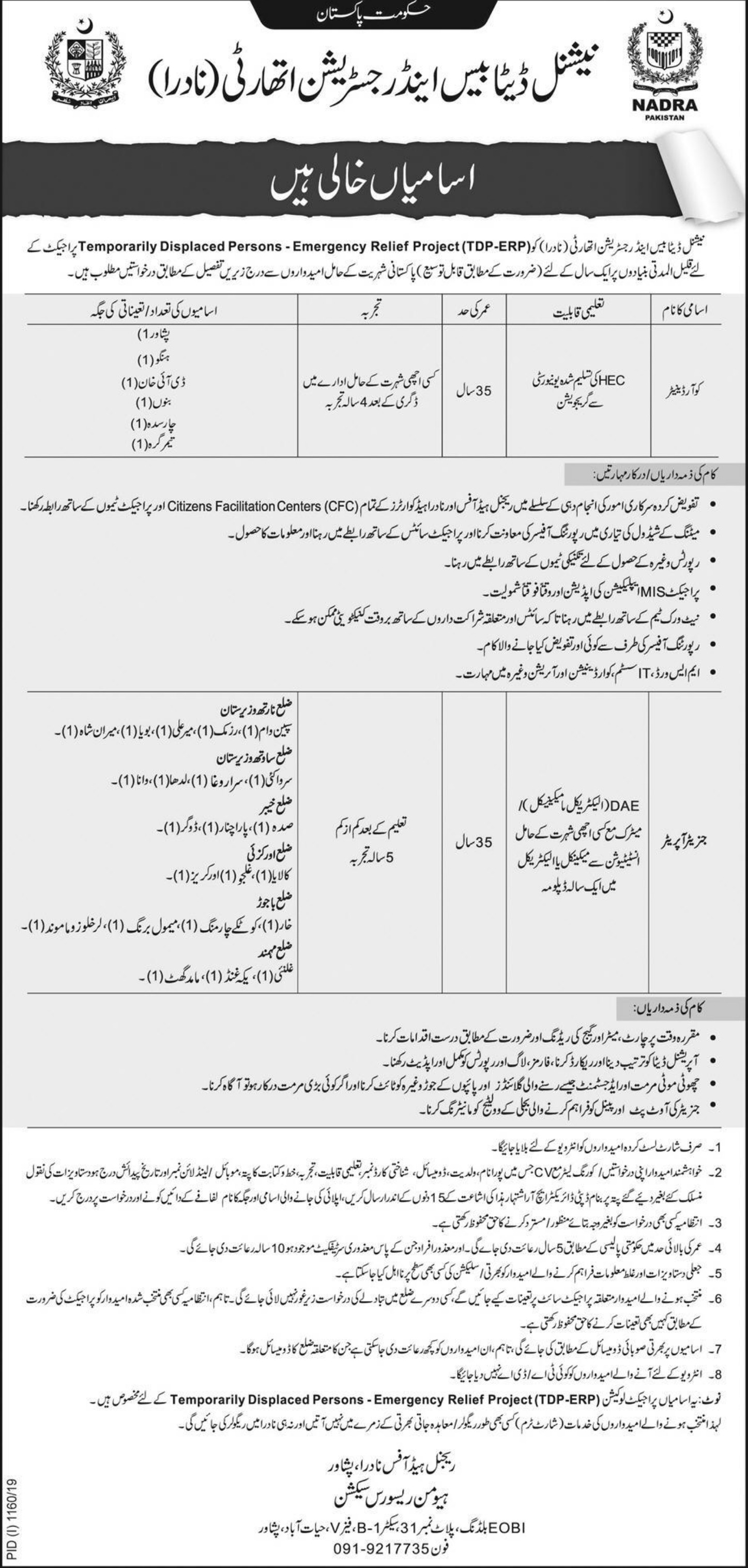 NADRA Pakistan Jobs 2019 National Database & Registration Authority KPK