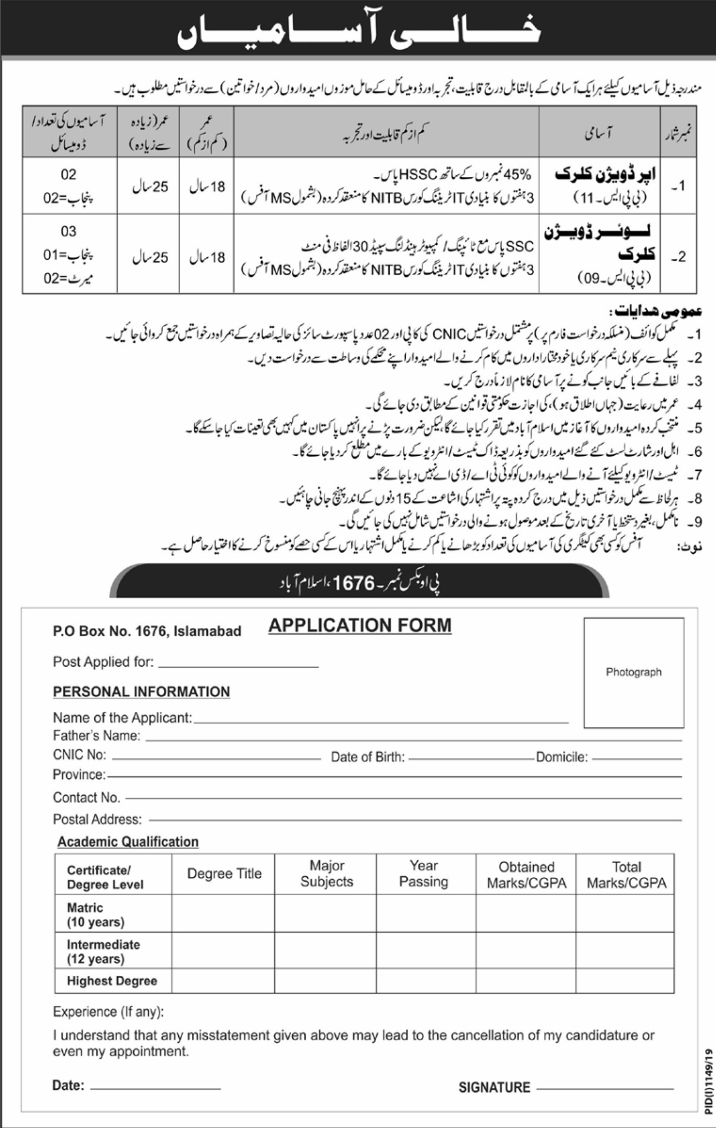 Public Sector Organization Jobs 2019 P.O.Box 1676 Islamabad