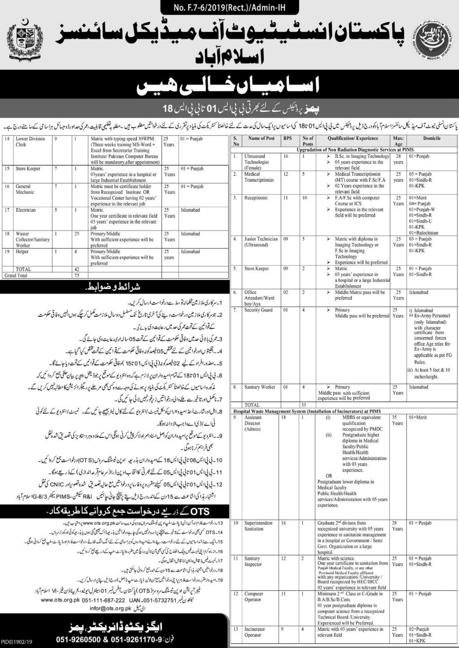 Pakistan Institute of Medical Sciences PIMS Jobs 2019 OTS Application Form
