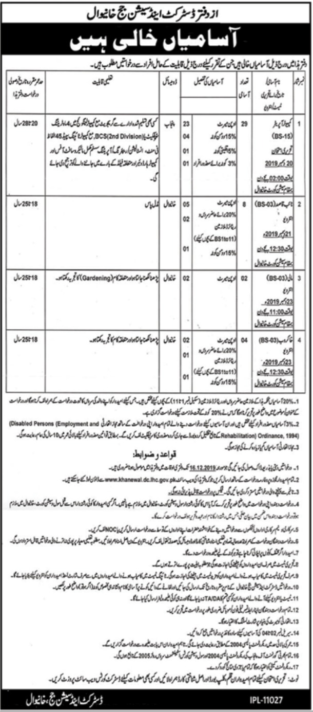 District & Session Court Khanewal Jobs 2019